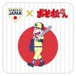 おそ松さん18/SAMURAI JAPAN