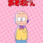 おそ松さん10/チビ太