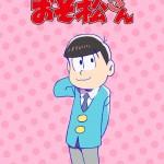 おそ松さん17/トド松