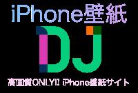 めちゃ人気!!iPhone壁紙DJ
