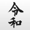 [新元号]令和の無料高画質iPhone壁紙[01]