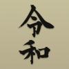 [新元号]令和の無料高画質iPhone壁紙[02]