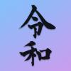 [新元号]令和の無料高画質iPhone壁紙[05]