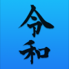 [新元号]令和の無料高画質iPhone壁紙[07]
