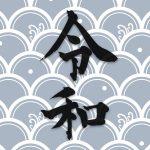 [新元号]令和の無料高画質iPhone壁紙[11]