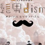 Official髭男dism[25]無料高画質iPhone壁紙