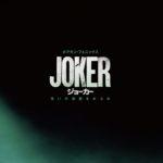 ジョーカー[02]無料高画質iPhone壁紙