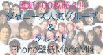 [壁紙100枚超え]ジャニーズ人気グループ&タレントのiPhone壁紙MegaMix[高画質&レア]